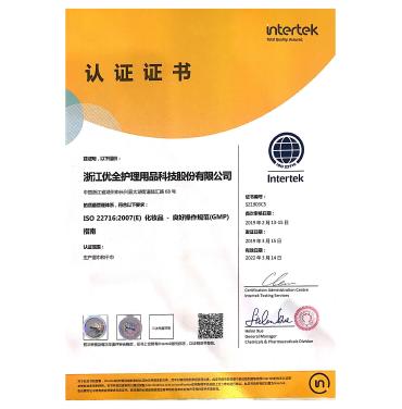 GMPC22716认证