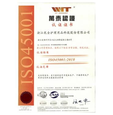 ISO45001认证