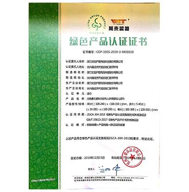 湿巾绿色产品认证