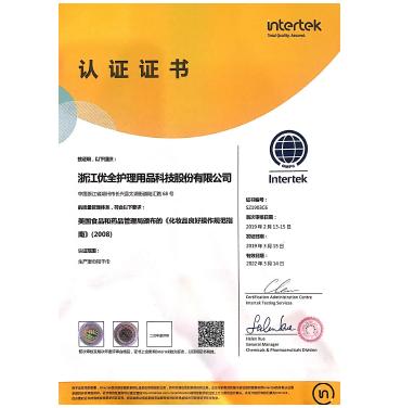 GMPC认证