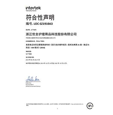 GMP820认证
